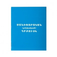 Sanitary book